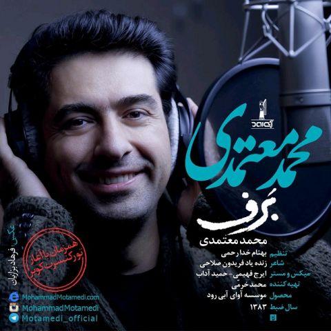 دانلود آهنگ برف محمد معتمدی