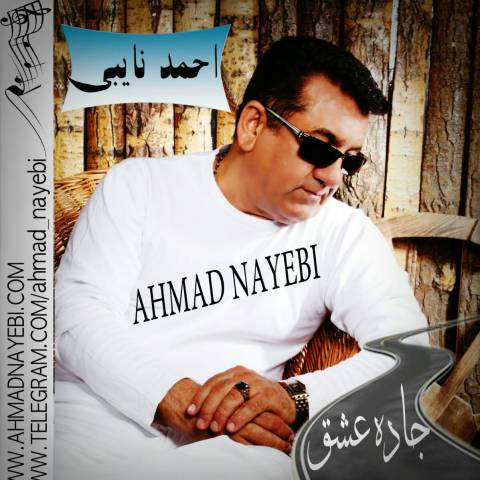 دانلود آهنگ جاده عشق احمد نایبی