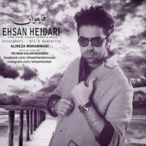 دانلود آهنگ قایقران احسان حیدری
