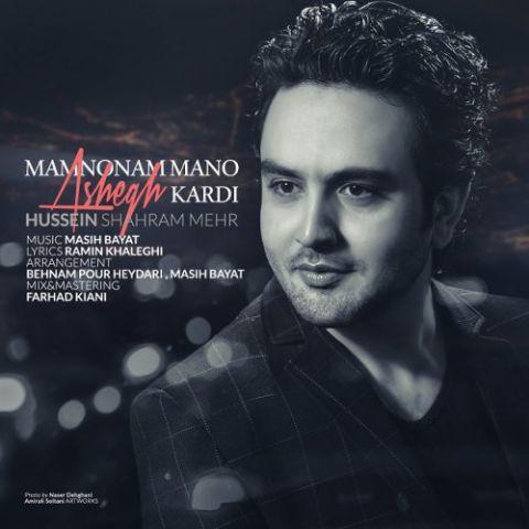 دانلود آهنگ ممنونم منو عاشق کردی حسین شهرام مهر