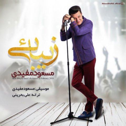 دانلود آهنگ زیبایی مسعود مفیدی