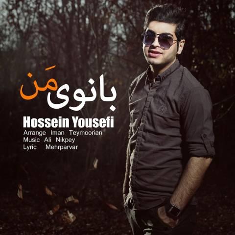 دانلود آهنگ بانوی من حسین یوسفی