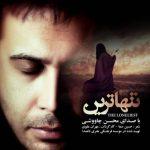اهنگ تنهاترین محسن چاوشی