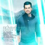 اهنگ جدید شهاب رمضان بنام رویای من