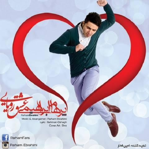 دانلود آهنگ عشق رویایی پرهام ابراهیمی