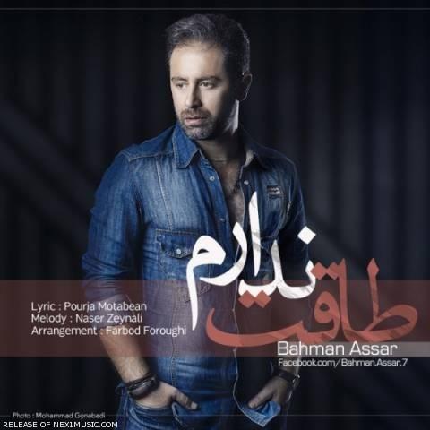 دانلود آهنگ طاقت ندارم بهمن عصار