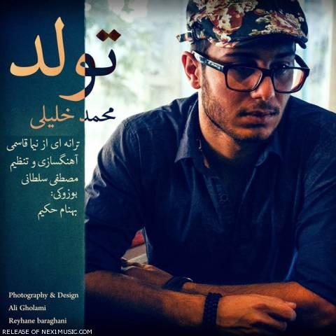 دانلود آهنگ تولد محمد خلیلی