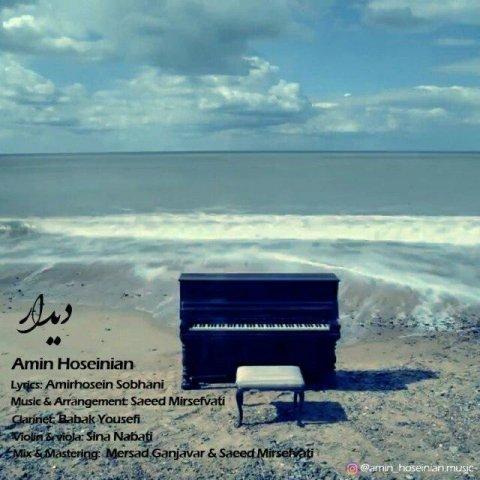دانلود آهنگ دیدار امین حسینیان