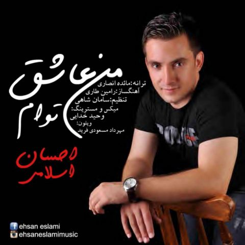 دانلود آهنگ من عاشق توام احسان اسلامی