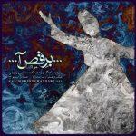 متن اهنگ برقصی محسن چاوشی