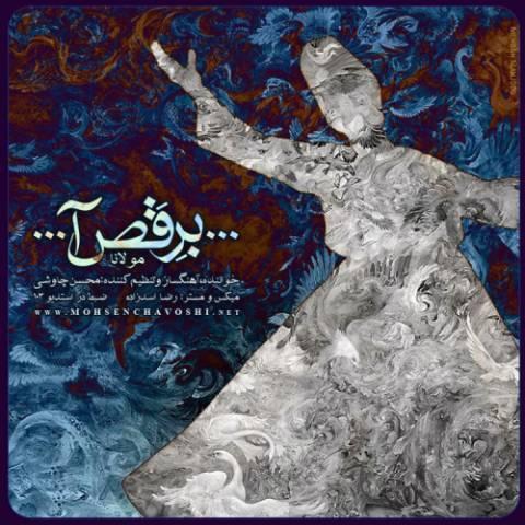 دانلود آهنگ برقصی محسن چاوشی