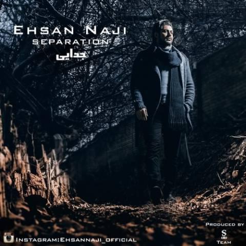 دانلود آهنگ جدایی احسان ناجی