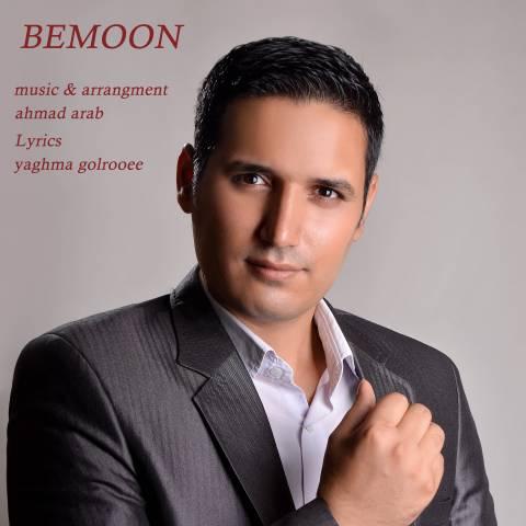 دانلود آهنگ بمون احمد عرب