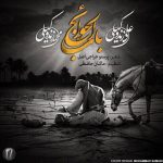 اهنگ جدید علی زند وکیلی و محمد زند وکیلی بنام باب الحوائج
