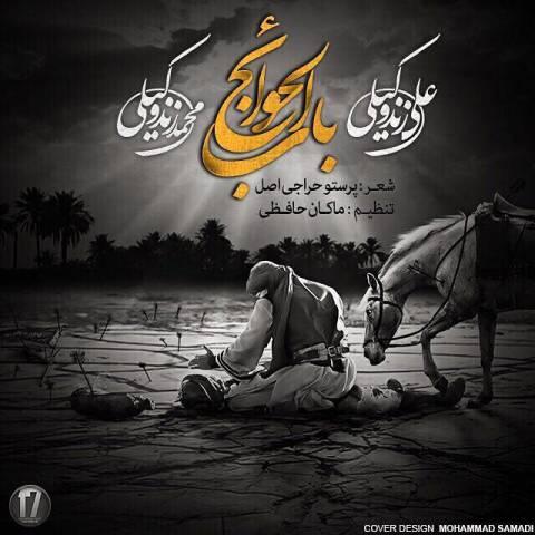 دانلود آهنگ باب الحوائج علی زند وکیلی و محمد زند وکیلی