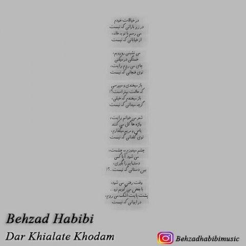 دانلود آهنگ در خیالات خودم بهزاد حبیبی
