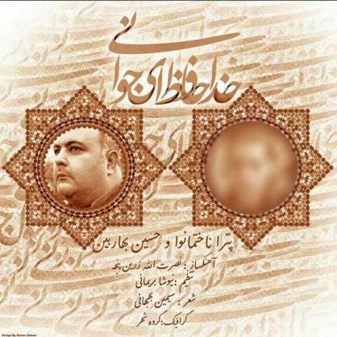 دانلود آهنگ خداحافظ ای جوانی حسین بهاربین