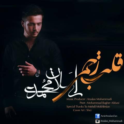 دانلود آهنگ قلب زخمی ارسلان محمدی