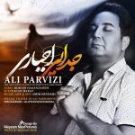 جدایی اجباری از علی پرویزی