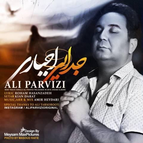 دانلود آهنگ جدایی اجباری علی پرویزی
