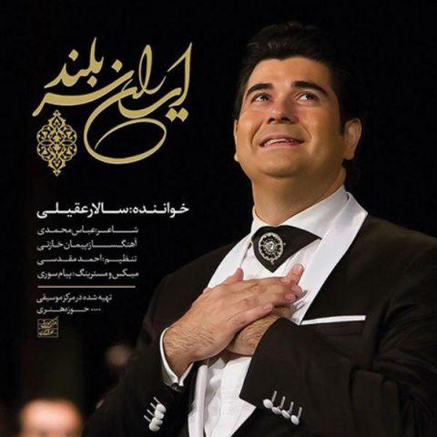 دانلود آهنگ ایران سربلند سالار عقیلی
