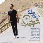 اهنگ جدید شهاب رمضان شهر باران