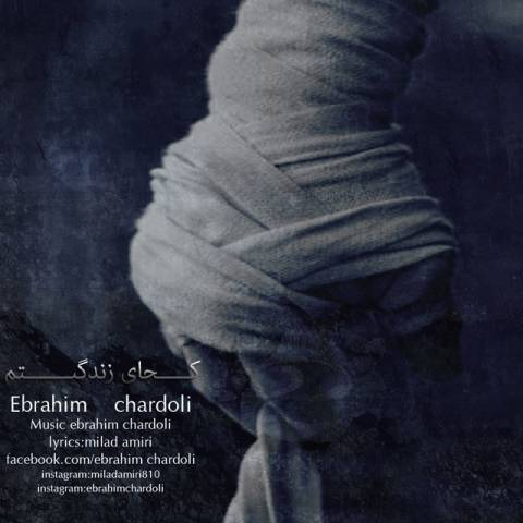 دانلود آهنگ کجای زندگیتم ابراهیم چاردولی