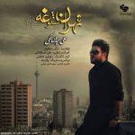 اهنگ جدید علی عبدالمالکی تهران شلوغه