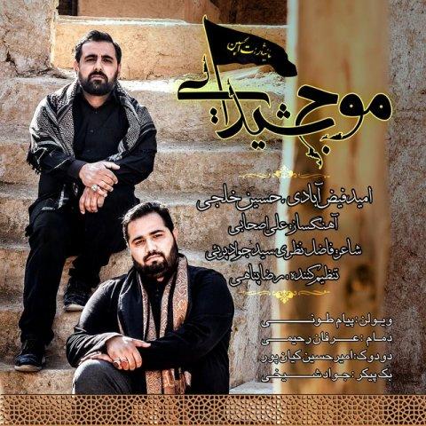 دانلود آهنگ موج شیدایی امید فیض آبادی و حاج حسین خلجی
