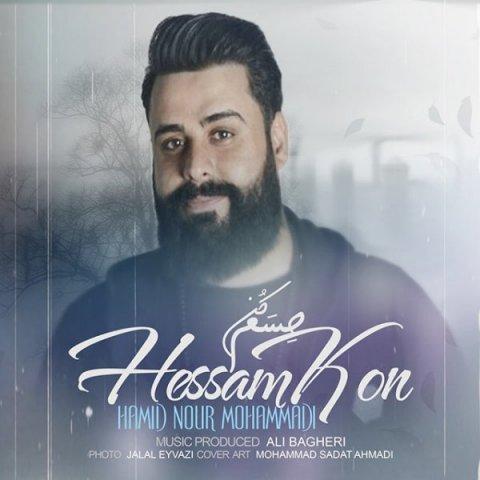 دانلود آهنگ حسم کن حمید نورمحمدی