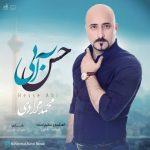 اهنگ محمد مرادی حس آبی