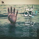علی عبدالمالکی دریای لعنتی اهنگ