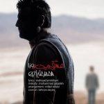 آهنگ عشقم این روزا محمد علیزاده
