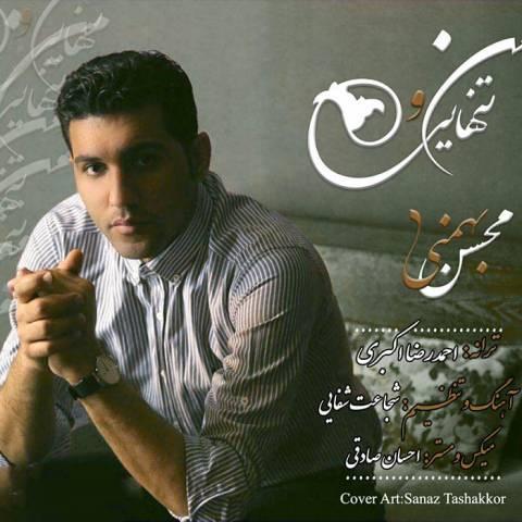 دانلود آهنگ من و تنهایی محسن بهمنی