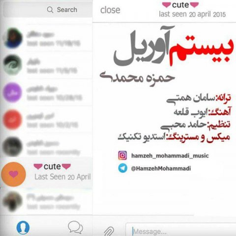 دانلود آهنگ بیستم آوریل حمزه محمدی