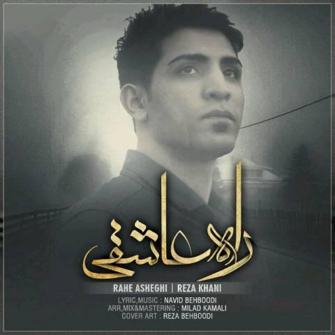 دانلود آهنگ راه عاشقی رضا خانی
