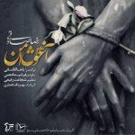 دانلود آغوش امن رضا صادقی
