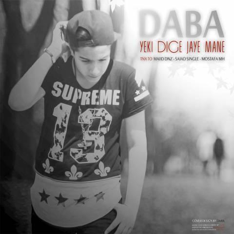 دانلود آهنگ یکی دیگه جای منه دابا