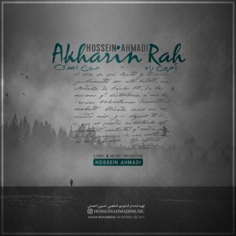 دانلود آهنگ آخرین راه حسین احمدی
