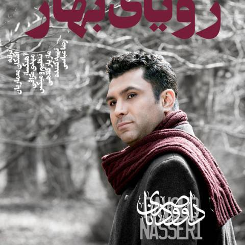 دانلود آهنگ رویای بهار داوود ناصری