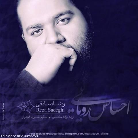 دانلود آهنگ احساس رویایی رضا صادقی