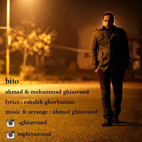 دانلود آهنگ بی تو احمد و محمد غیاثوند