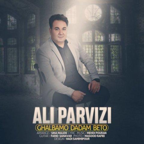 دانلود آهنگ قلبمو دادم به تو علی پرویزی