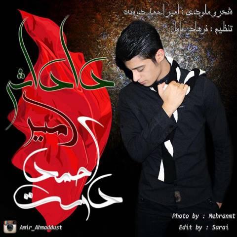 دانلود آهنگ داداشی امیر احمد دوست