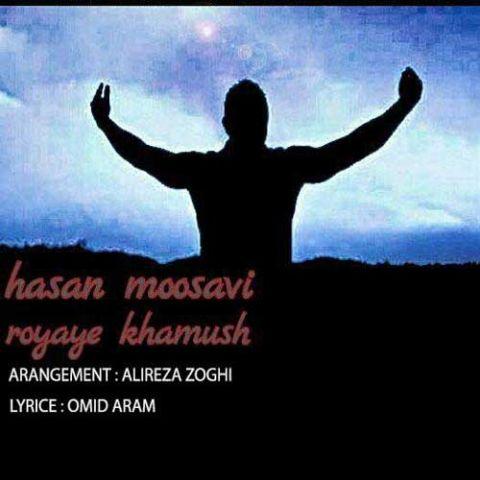 دانلود آهنگ رویای خاموش حسن موسوی