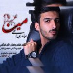 اهنگ جدید حامد عبداللهی به نام مینا