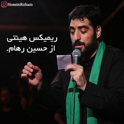 دانلود ریمیکس نوحه حسین رهام