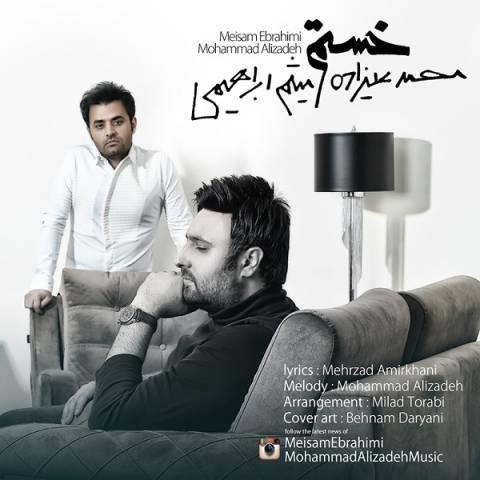 دانلود آهنگ خستم محمد علیزاده و میثم ابراهیمی