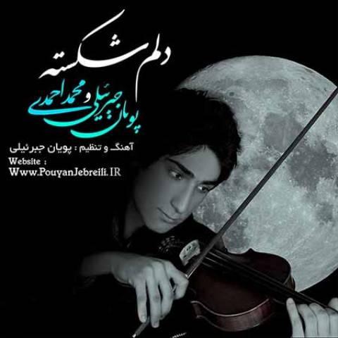 دانلود آهنگ دلم شکسته پویان جبرئیلی و محمد احمدی
