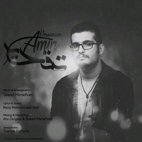دانلود آهنگ تقدیر امین حسینیان